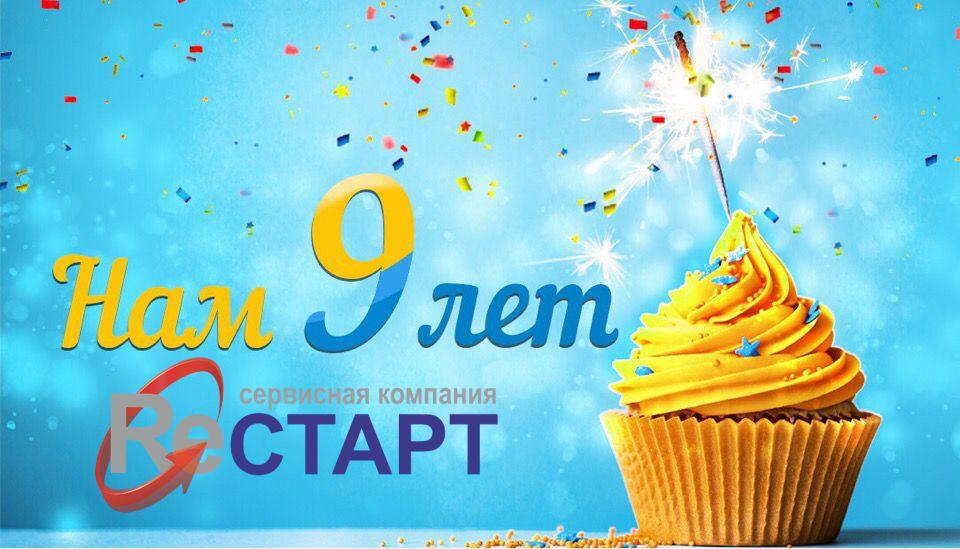 СК РЕСТАРТ исполнилось 9 лет!